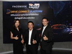 """ธนชาตDRIVE เปิดตัว """"DRIVE Connect Platform"""" แพลตฟอร์มใหม่ผ่าน Facebook  เสริมแกร่งกลุ่มลูกค้าผู้ประกอบการรถยนต์ใช้แล้ว รุกตลาดออนไลน์ มัดใจผู้ซื้อ"""