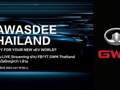เกรท วอลล์ มอเตอร์ ประเทศไทย เตรียมเปิดตัวผ่าน live 9 กุมภาพันธ์ แจกของ 1 ล้านบาท ให้ผู้มาร่วมเมนต์ทาย