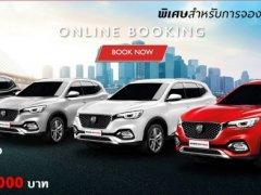 MG เปิดขายรถทางออนไลน์ ประเดิม MG HS รุ่น D ราคา 999,000 บาท