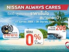 นิสสัน ให้ตรวจรถฟรี ให้โปรซ่อมรถ ถึง 30 มิถุนายน 2564