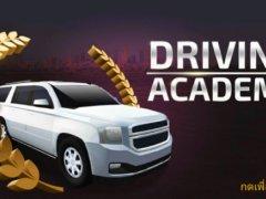 ฝึกเอาไว้ ก่อนไปสอบจริง ด้วยแอปสอบใบขับขี่ มีไว้ สอบผ่านแน่นอน