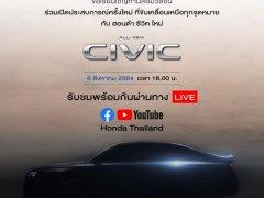 Honda Civic 2021 G11 เตรียมเปิดตัวในไทย  6 สิงหาคม 2564