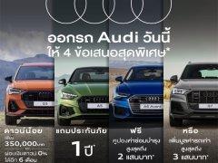 Audi หวังฟื้น ลุยปลายปี ส่งดอกเบี้ย 0% ทุกรุ่น พร้อมโปรโมชั่นอีกเพียบ