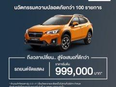 ลดโหดจัดหนัก Subaru XV 2021 ราคาโปรเหลือ 999,000 บาท
