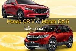 เปรียบเทียบ Honda CR-V กับ Mazda CX-5 คันไหนน่าซื้อกว่า ?