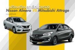 Nissan Almera และ Mitsubishi Attrage คันไหนน่าใช้กว่ากัน