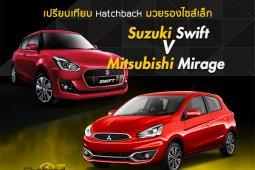 Hatchback มวยรองไซส์เล็ก Suzuki Swift และ Mitsubishi Mirage ควรจะเลือกคันไหน