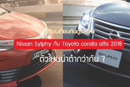 Nissan Sylphy กับ Toyota corolla altis 2018 ตัวไหนน่าซื้อกว่ากัน ?