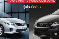 """ระหว่าง """"Toyota Corolla Altis"""" กับ """"Honda Civic""""มือสอง ตัวไหนดีกว่าหากเล็งไว้ใช้ระยะยาว ?"""