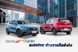 MG ZS EV สเปคไทย ต่างจากจีนยังไง เทียบให้รู้เรื่องกันไปเลย