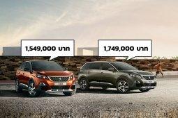Peugeot เปิดราคา 3008 และ 5008 เริ่มต้น 1,549,000 บาท เผยสเปครถฝรั่งเศสของจริง