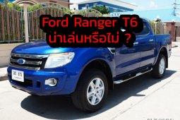 ซื้อรถ Ford Ranger ราคาถูกมือสองรุ่น T6 ปี 2012-2019 น่าสนหรือไม่ มีคำตอบที่นี่