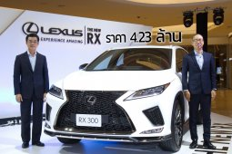 Lexus RX 2019 เปิดตัวไมเนอร์เชนจ์ใหม่ งานประณีตจากญี่ปุ่น เริ่มต้น 4.23 ล้านบาท