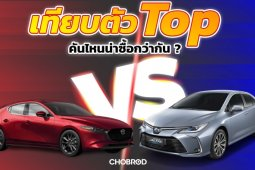 เปรียบเทียบ  All New Mazda 3 2019 Vs All New Toyota Corolla Altis 2019