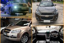 Chevrolet Captiva มือสองราคาดีมั้ย รวมสเปคและรุ่นย่อยให้ชม รุ่นไหนโดนใจน่าใช้สุดสำหรับคุณ