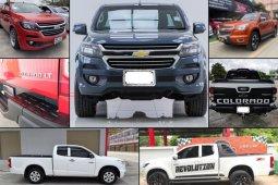 ส่องตลาดกระบะแกร่งแห่งยุค ซื้อรถยนต์ Chevrolet Colorado ราคาถูก อัปเดต ตุลาคม 2019