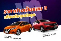 เทียบ All New Honda City vs All New Nissan Almera ควรเลือกคันไหนดี ???
