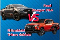 เปรียบเทียบ Mitsubishi Triton Athlete vs Ford Ranger FX4