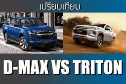 เปรียบเทียบ All New Isuzu D-max vs Mitsubishi Triton