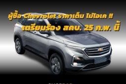 ผู้ซื้อ Chevrolet ราคาเต็ม ไม่พอใจ พร้อมร้อง สคบ. 25 ก.พ. นี้ !
