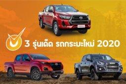 พาไปดู 3 รุ่นเด็ด รถกระบะใหม่ 2020 เตรียมเปิดตัวโฉมใหม่ ลุ้น!! จะเข้าไทยไหม