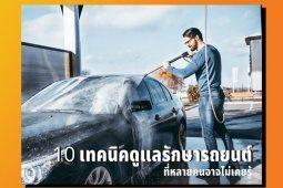 คุณรู้ดีแค่ไหน ? 10 เทคนิคดูแลรักษารถยนต์ ที่หลายคนอาจไม่เคยรู้