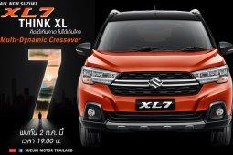Suzuki XL7 2020 พร้อมเปิดตัวในไทย 2 ก.ค. 63 เพื่อประกบ Xpander Cross