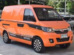 ขายรถ 2017 Rely Yoyo  1.2 รถตู้/VAN