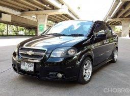 ขายสด สวยพร้อมใช้ ✅ซื้อสดไม่เสียVAT 2008 Chevrolet Aveo 1.4 LS AT