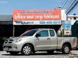 ขายรถ 2008 Toyota Hilux Vigo 2.5 J รถกระบะ