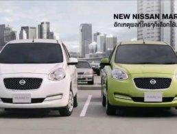 Promotion Nissan March ฟรี ประกันภัยชั้นหนึ่ง ถึง 31 มกราคม 2561