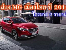Update ส่องราคา MG ในไทย ประจำเดือน เมษายน – พฤษภาคม 2561