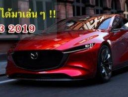 รีวิว All New Mazda 3 2019