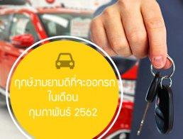 ฤกษ์งามยามดีที่จะออกรถใหม่ในเดือน กุมภาพันธ์ 2562