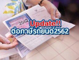 พลาดไม่ได้ !!! การต่อภาษีรถยนต์ 2562 ต้องทำอย่างไร ?