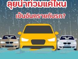 ระดับน้ำท่วมที่รถยนต์ลุยได้ เก๋ง กระบะ น้ำลึกแค่ไหนที่ปลอดภัย?!