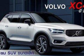 รีวิว Volvo XC40 ปี 2018 ใหม่