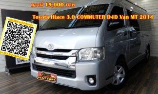 Toyota Hiace 3.0 COMMUTER D4D Van MT 2014