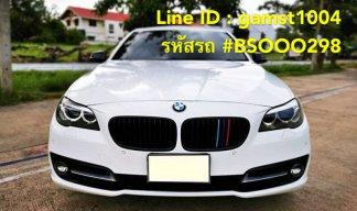 ฟรีดาวน์ BMW 520d F10 LCI AT ปี 2015 (รหัส #BSOOO298)