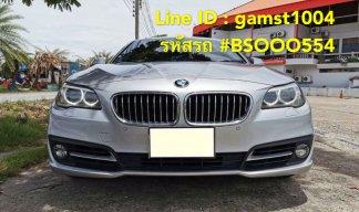 ฟรีดาวน์ BMW 520d 2.0 F10 LCI AT ปี 2016 (รหัส #BSOOO554)