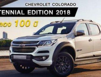 รีวิว Chevrolet Colorado Centennial Edition 2018 ใหม่ รุ่นพิเศษฉลอง 100 ปี