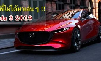 รีวิว การกลับมาที่โคตรหล่อและหรูขึ้นของ All New Mazda 3 2019
