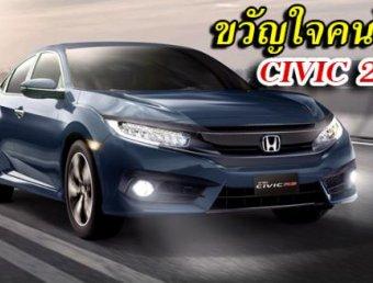 รีวิว  Honda Civic 2018