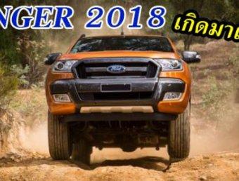 รีวิว Ford Ranger 2018