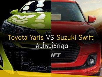 เปรียบเทียบอีโคคาร์น่าซื้อ Toyota Yaris VS Suzuki Swift คันไหนใช่ที่สุด