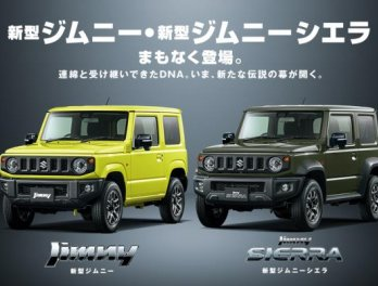 JIMNY IS HERE!!!! Suzuki เตรียมเปิดตัวกรกฎาคมนี้ ที่ญี่ปุ่น