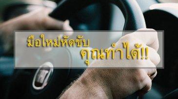 """""""มือใหม่หัดขับรถยนต์"""" วิธีหัดขับรถยนต์ให้เป็นเร็ว"""